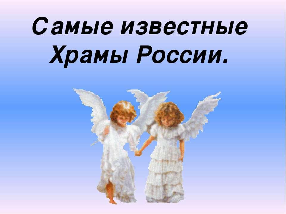 Самые известные Храмы России.
