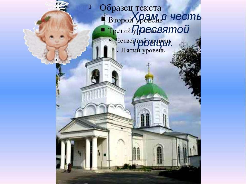 Храм в честь Пресвятой Троицы.