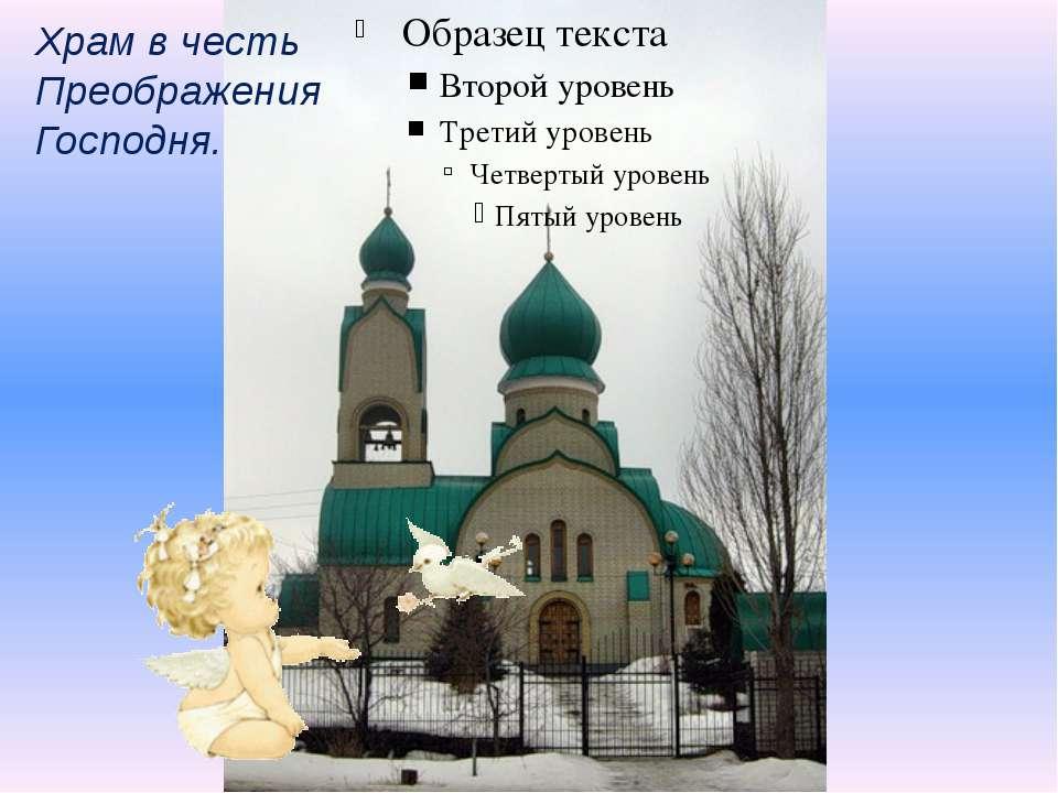 Храм в честь Преображения Господня.