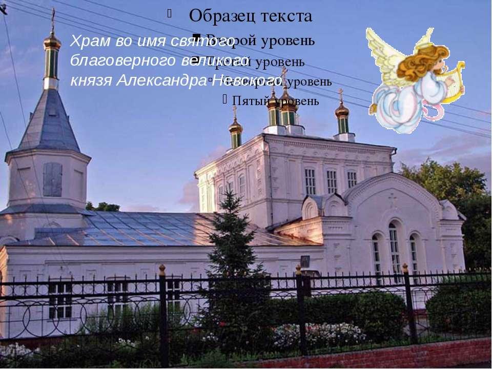 Храм во имя святого благоверного великого князя Александра Невского