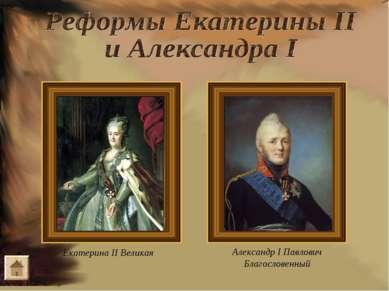 АлександрIПавлович Благословенный Екатерина II Великая