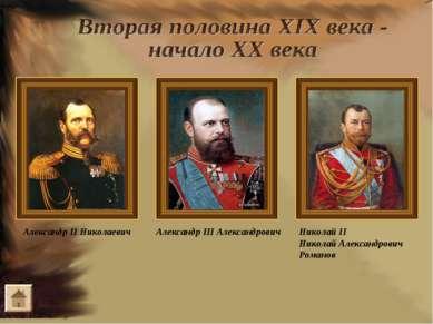 Александр II Николаевич Александр III Александрович Николай II Николай Алекса...
