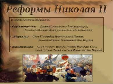 Возникли политические партии: Социалистические — Партия Социалистов-Революцио...