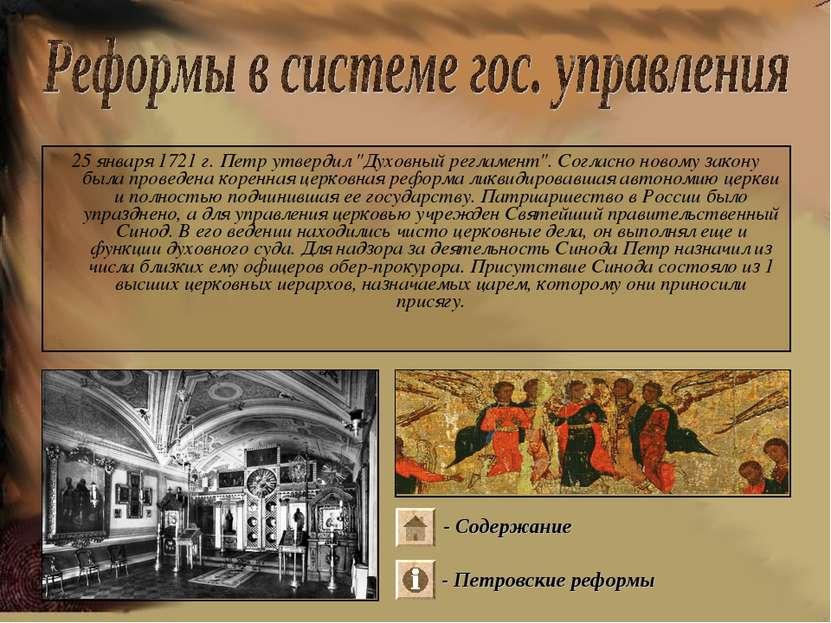 """25 января 1721 г. Петр утвердил """"Духовный регламент"""". Согласно новому закону ..."""