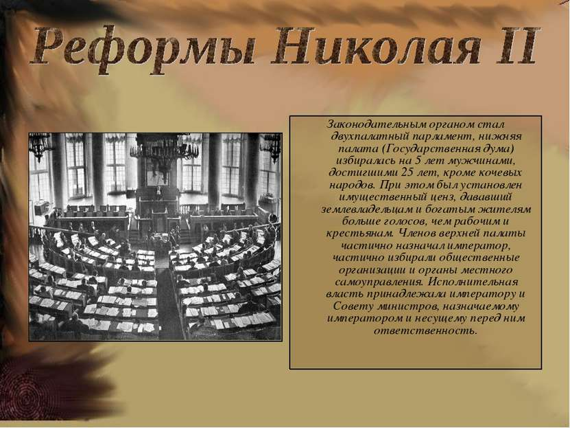 Законодательным органом стал двухпалатный парламент, нижняя палата (Государст...