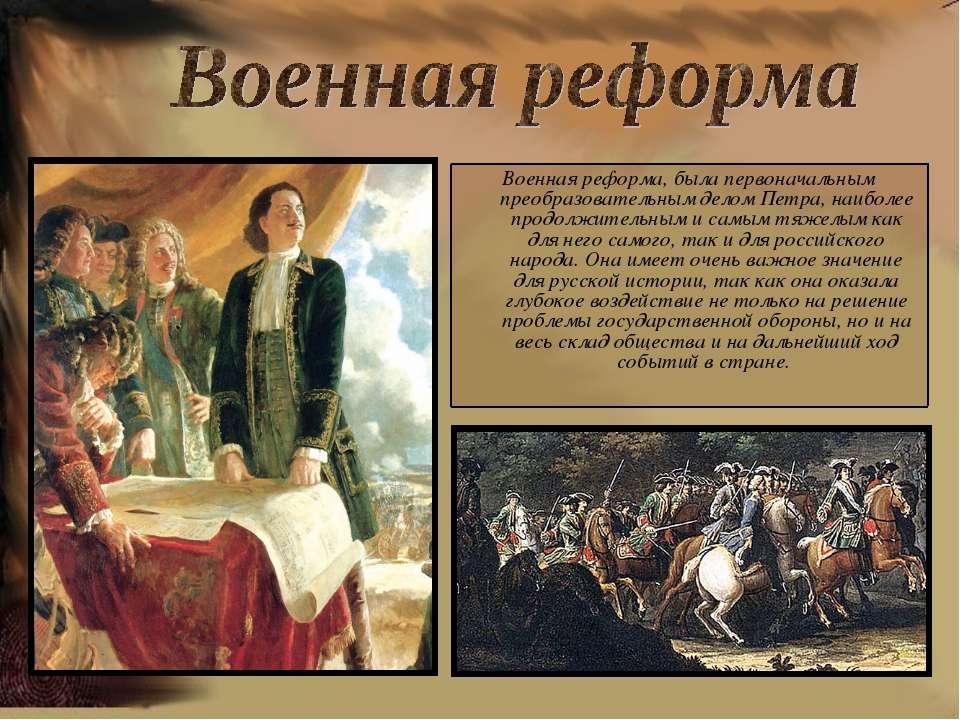 Военная реформа, была первоначальным преобразовательным делом Петра, наиболее...