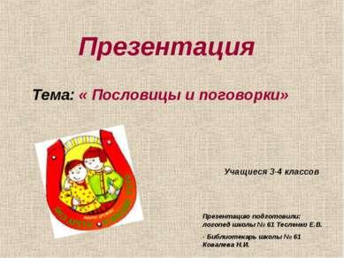 Презентация Тема: « Пословицы и поговорки» Учащиеся 3-4 классов Презентацию п...