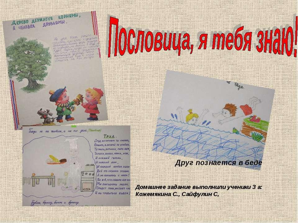 Друг познается в беде Домашнее задание выполнили ученики 3 а: Кожемякина С., ...