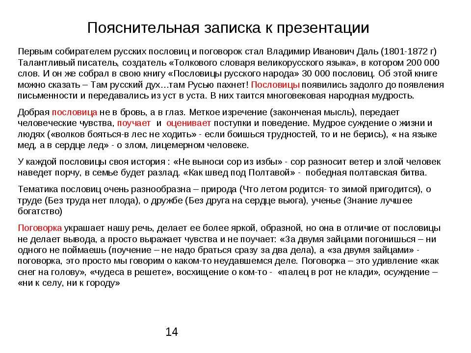 Пояснительная записка к презентации Первым собирателем русских пословиц и пог...