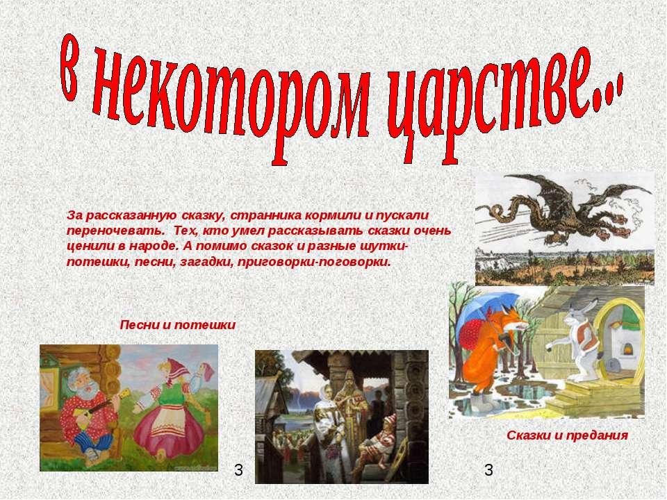 Сказки и предания Песни и потешки За рассказанную сказку, странника кормили и...