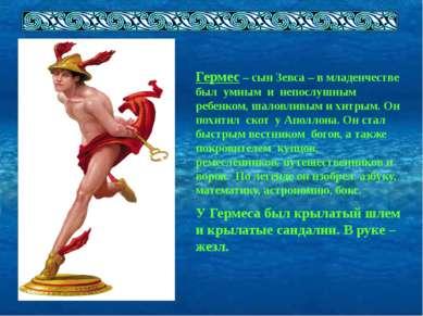 Гермес – сын Зевса – в младенчестве был умным и непослушным ребенком, шаловли...