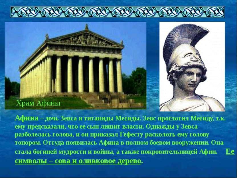 Храм Афины Афина – дочь Зевса и титаниды Метиды. Зевс проглотил Метиду, т.к. ...