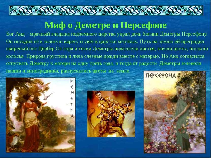 Миф о Деметре и Персефоне Бог Аид – мрачный владыка подземного царства украл ...