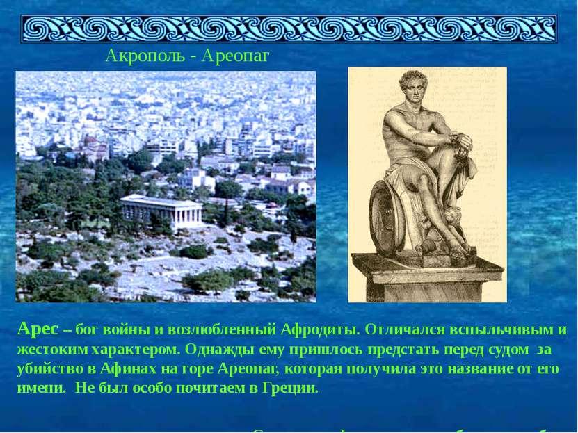 Акрополь - Ареопаг Арес – бог войны и возлюбленный Афродиты. Отличался вспыль...