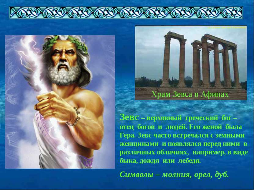 Храм Зевса в Афинах Зевс – верховный греческий бог – отец богов и людей. Его ...
