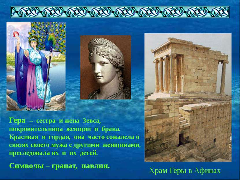 Храм Геры в Афинах Гера – сестра и жена Зевса, покровительница женщин и брака...