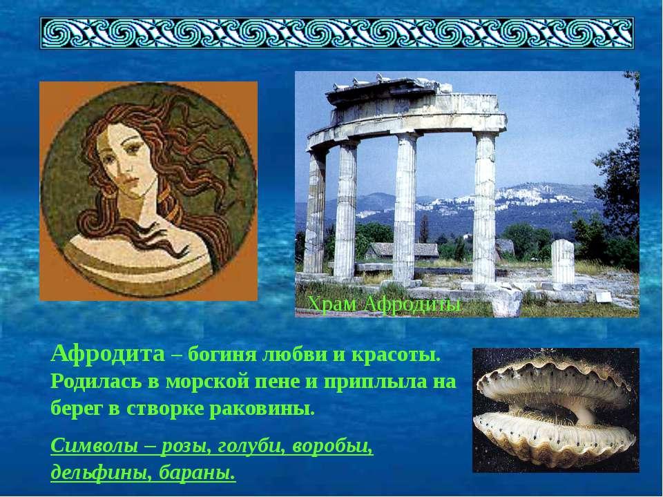 Храм Афродиты Афродита – богиня любви и красоты. Родилась в морской пене и пр...