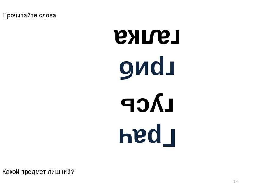гусь Грач галка гриб Прочитайте слова. Какой предмет лишний? *