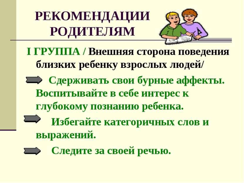 РЕКОМЕНДАЦИИ РОДИТЕЛЯМ I ГРУППА / Внешняя сторона поведения близких ребенку в...