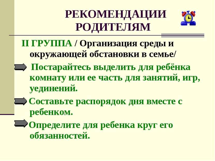 РЕКОМЕНДАЦИИ РОДИТЕЛЯМ II ГРУППА / Организация среды и окружающей обстановки ...