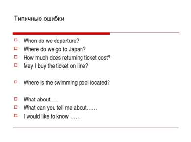 Типичные ошибки When do we departure? Where do we go to Japan? How much does ...