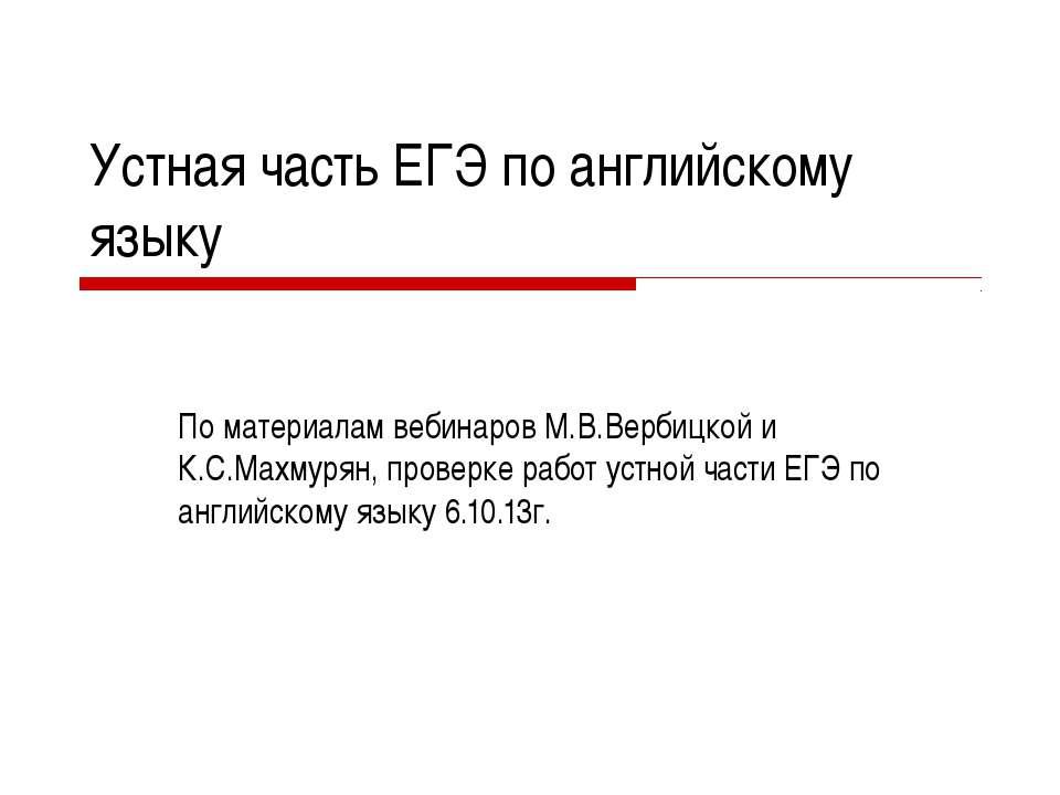 Устная часть ЕГЭ по английскому языку По материалам вебинаров М.В.Вербицкой и...