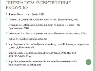 ЛИТЕРАТУРА /ЭЛЕКТРОННЫЕ РЕСУРСЫ/ Физика. 8 класс. - М.: Дрофа, 2009. Громов С...