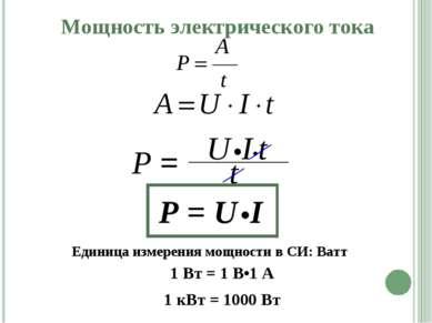 Мощность электрического тока Р = U•I Единица измерения мощности в СИ: Ватт 1 ...