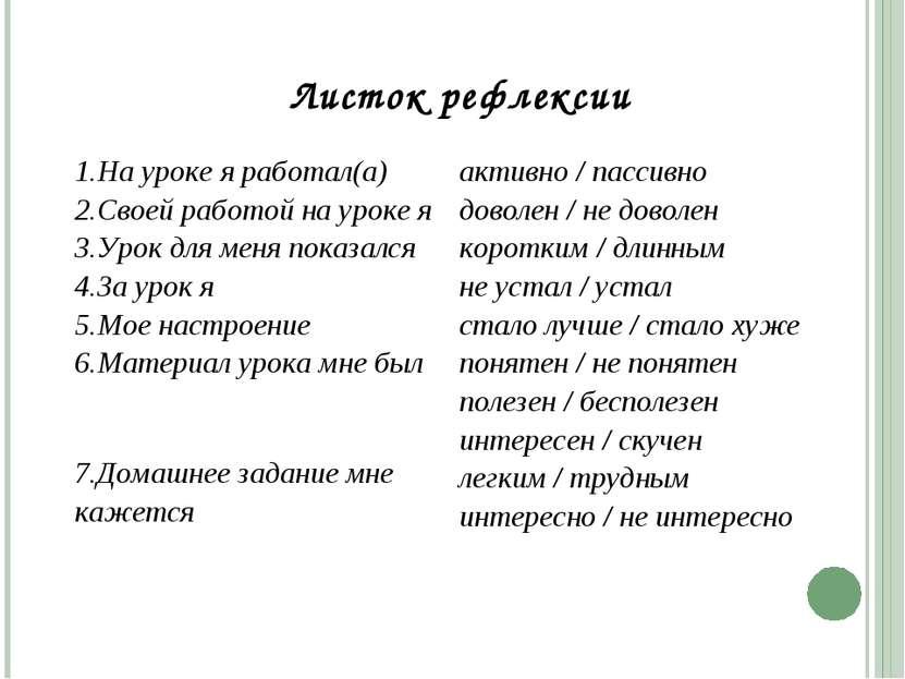 Листок рефлексии 1.На уроке я работал(а) 2.Своей работой на уроке я 3.Урок дл...