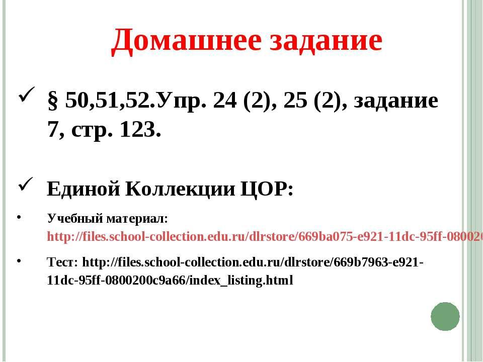 § 50,51,52.Упр. 24 (2), 25 (2), задание 7, стр. 123. Единой Коллекции ЦОР: Уч...