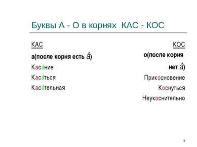 * Буквы А - О в корнях КАС - КОС КАС а(после корня есть â) Касâние Касâться К...
