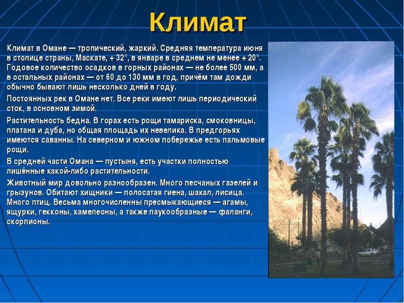 Климат Климат в Омане — тропический, жаркий. Средняя температура июня в столи...