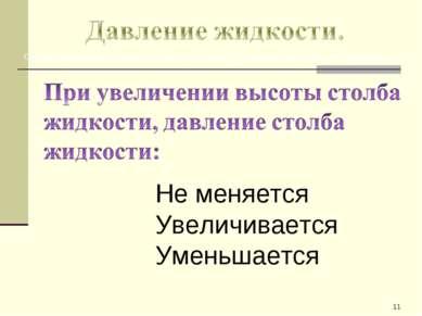 * Сделайте левый щелчок по верному, на ваш взгляд, ответу. При верном ответе ...