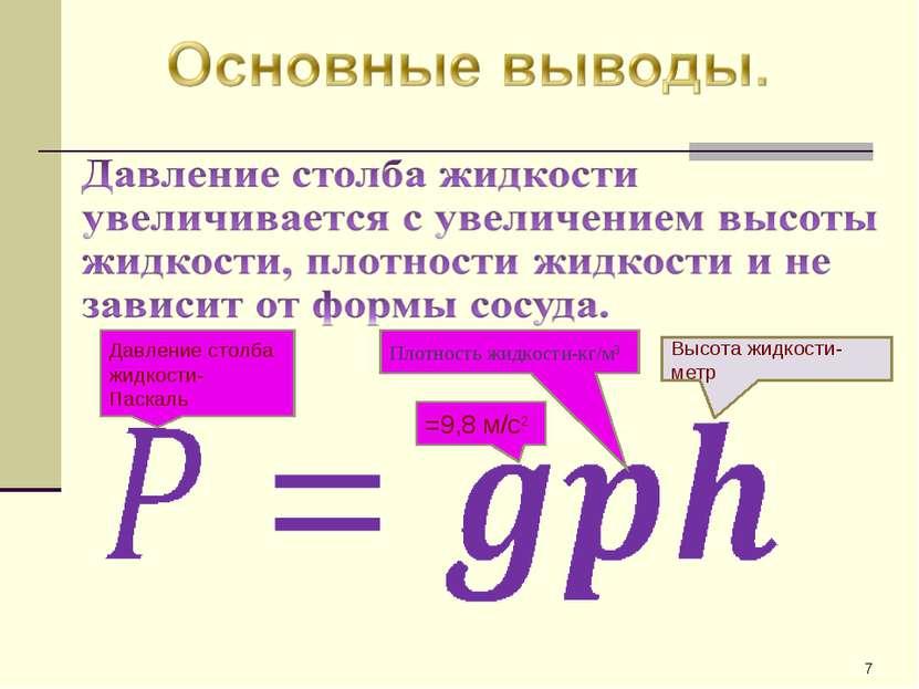 * Давление столба жидкости- Паскаль =9,8 м/с2 Плотность жидкости-кг/м3 Высота...