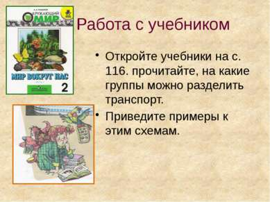 Работа с учебником Откройте учебники на с. 116. прочитайте, на какие группы м...