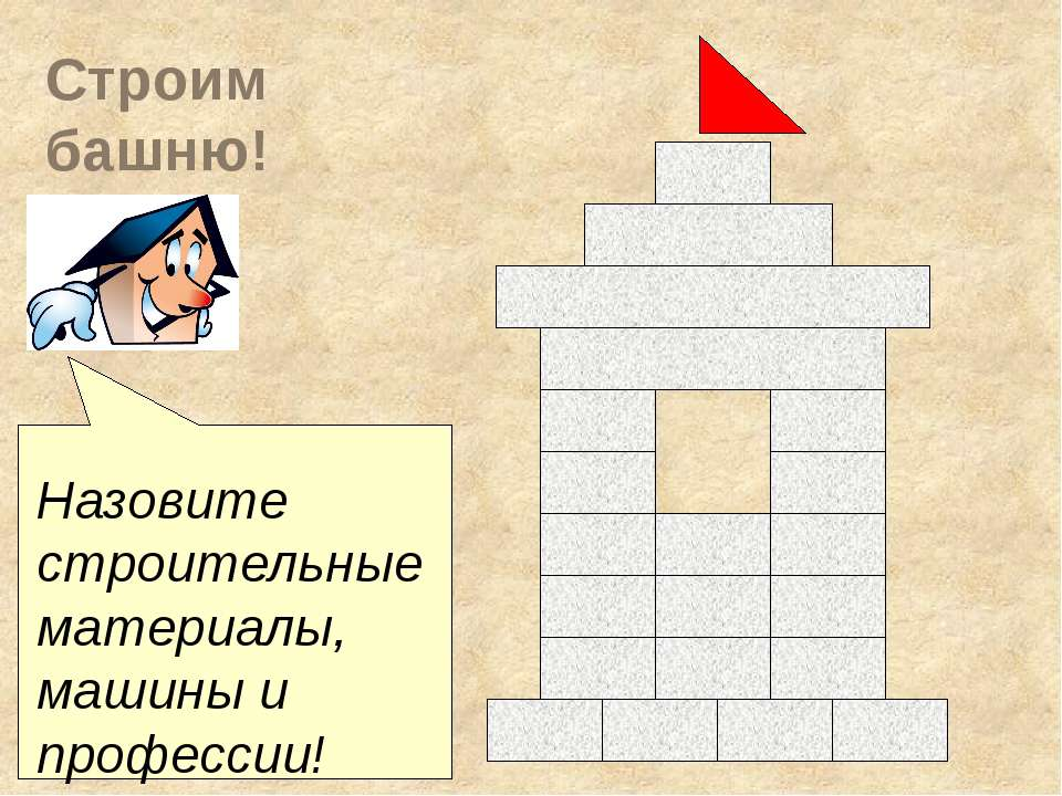 Строим башню! Назовите строительные материалы, машины и профессии!