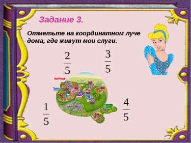 Задание 3. Отметьте на координатном луче дома, где живут мои слуги.