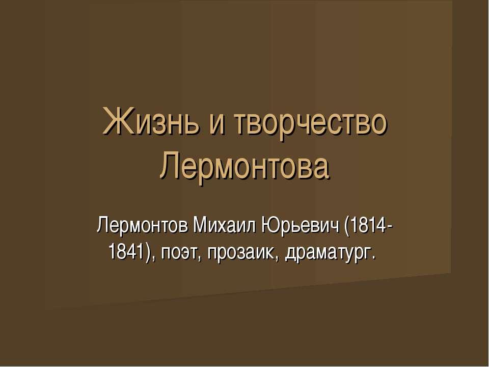 Жизнь и творчество Лермонтова Лермонтов Михаил Юрьевич (1814-1841), поэт, про...