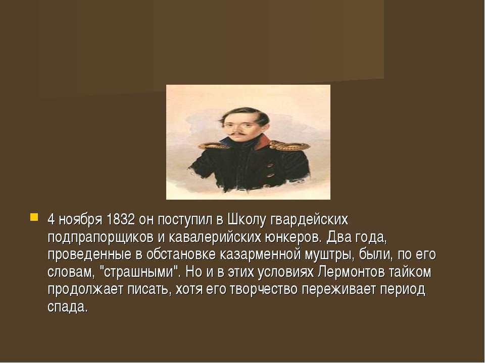 4 ноября 1832 он поступил в Школу гвардейских подпрапорщиков и кавалерийских ...