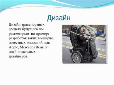 Дизайн Дизайн транспортных средств будущего мы рассмотрели на примере разрабо...