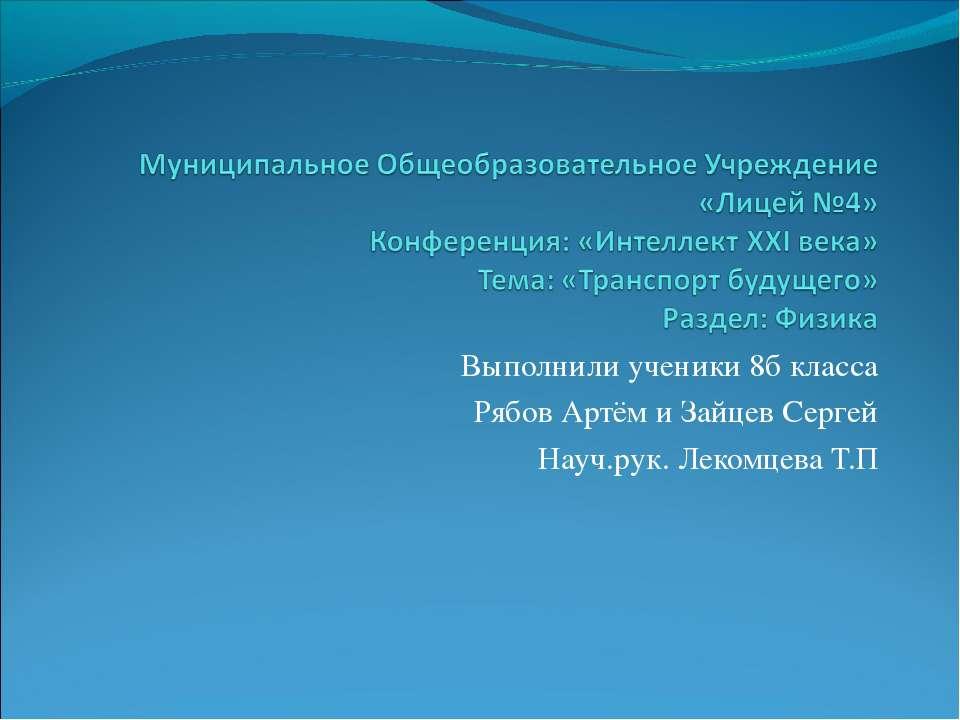 Выполнили ученики 8б класса Рябов Артём и Зайцев Сергей Науч.рук. Лекомцева Т.П