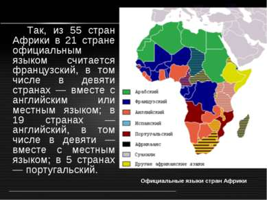 Так, из 55 стран Африки в 21 стране официальным языком считается французский,...