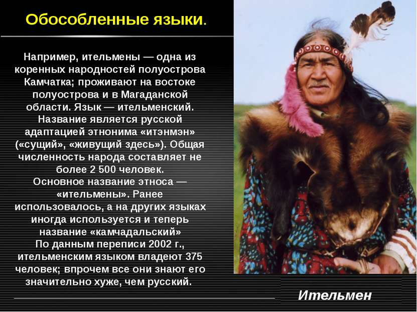 Обособленные языки. Ительмен Например, ительмены — одна из коренных народност...