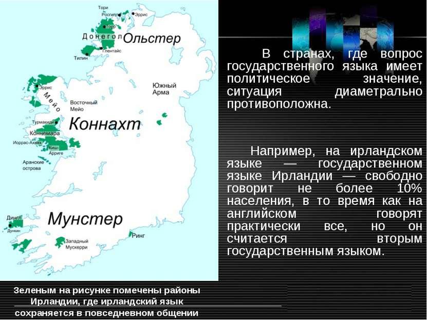 В странах, где вопрос государственного языка имеет политическое значение, сит...