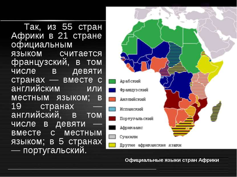 Где говорят на языке Оромо? Список стран