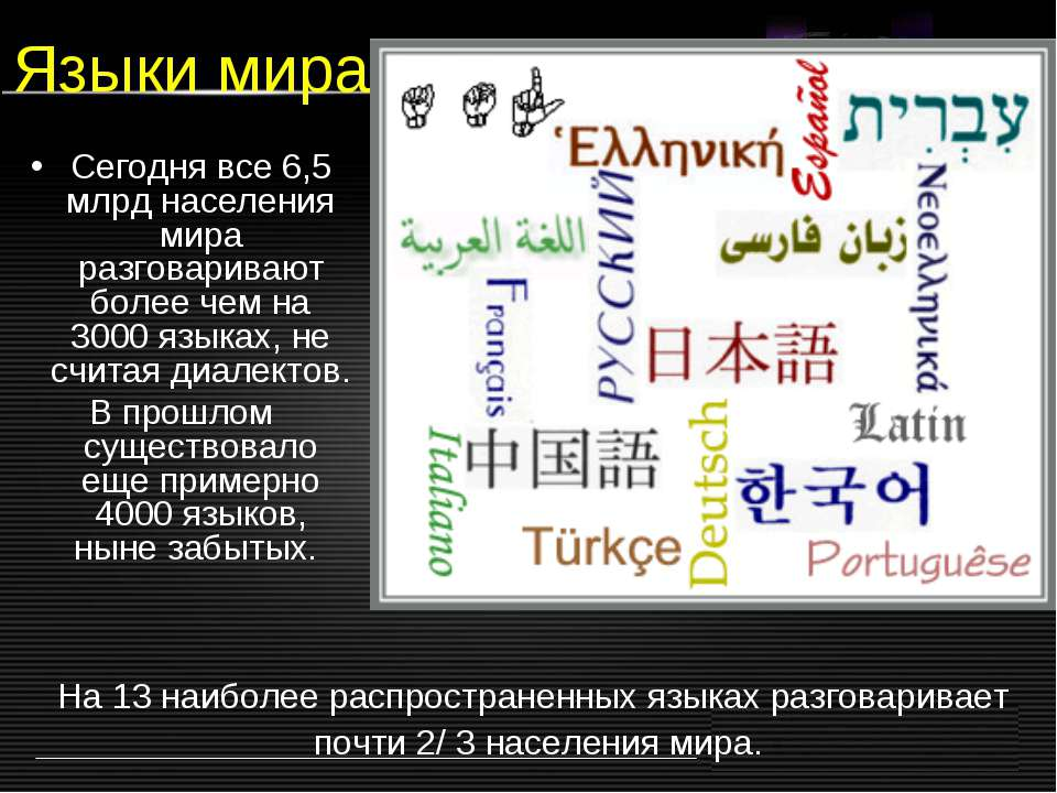 Языки мира Сегодня все 6,5 млрд населения мира разговаривают более чем на 300...