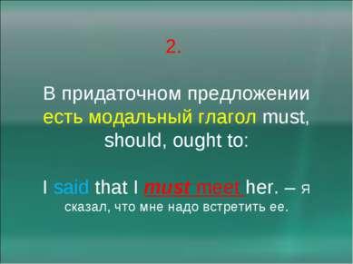 2. В придаточном предложении есть модальный глагол must, should, ought to: I ...