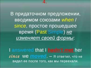 4. В придаточном предложении, вводимом союзами when / since, простое прошедше...