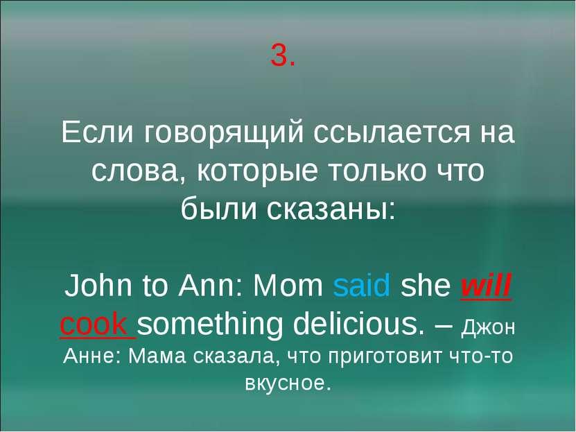 3. Если говорящий ссылается на слова, которые только что были сказаны: John t...