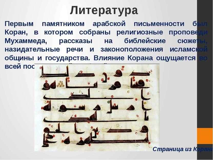 Литература Первым памятником арабской письменности был Коран, в котором собра...